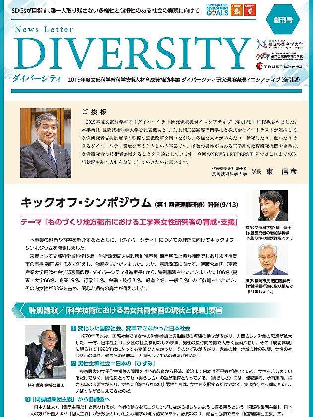 ニュースレター創刊号 (令和2年1月発行)